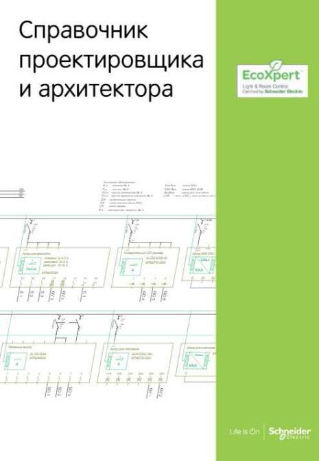 Исправленная версия Справочника проектировщика